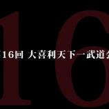 『第16回大会映像販売中(予選プレイバック全編公開!)』の画像