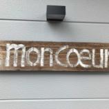 『話題のパン屋が本日プレオープン!モンクールさんへ行ってきました!』の画像