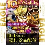 『10/13 イーグルR-1十三東口 13日』の画像
