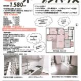 『オープンハウス開催!!(東大阪市吉田本町 マンション)』の画像