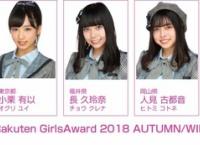 9/16開催「Rakuten GirlsAward 2018」に小栗有以、長久玲奈、人見古都音が出演!