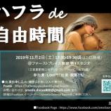 『11/2(土)「ハフラde自由時間」エントリーされた皆様へご連絡事項』の画像