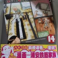 島崎遥香が漫画は浦安鉄筋家族しか読む気にならないと言った結果がすごいwwwwww アイドルファンマスター
