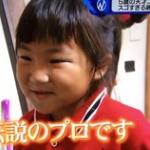 6歳の天才ゴルファーの発言に賛否両論!「伝説になる」「緊張するのは凡人」 浜田雅功が「はあ?」