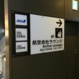 『[羽田空港]ANAラウンジ[2回目]』の画像