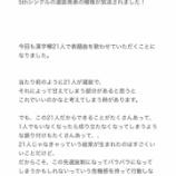 『【欅坂46】選抜があんな形で消えたのに、当時こんな文章書けるのか・・・』の画像