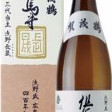 『賀茂鶴酒造新商品 純米酒「但馬守長晟」 「蔵開き」で味わえるチャンス』の画像