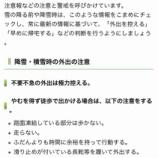 『明日の積雪にはご注意ください。埼玉県「家庭でできる大雪対策」をリンク紹介します。』の画像