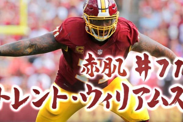 レッド スキンズ ワシントン レッドスキンズ改名へ!NFL2020シーズンは「ワシントンフットボールチーム」!!