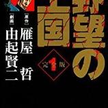 『<95点> 野望の王国 1~27巻(全巻) <電子書籍を勝手に採点シリーズ>』の画像