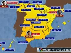 久保、柴崎、岡崎、香川、乾・・・今季のスペインは日本代表の中心メンバー!