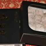 『国東の食環境(151)市田柿』の画像