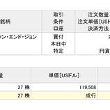 『【買い増し】ジョンソン・エンド・ジョンソン(JNJ)を35万1957円分買い増した』の画像