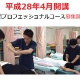 『平成28年度セミナーの募集を開始しました【吉野マッスルセラピストスクール 筋膜・トリガーポイント勉強会】』の画像