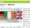 「明らかにイタリア国旗とは違う」 外相会合ポスター 国旗に誤り 回収へ 今月5日にお披露目、11日に指摘され気づく