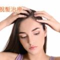 あなたが脱毛の問題を取り除くのを助ける7つの方法