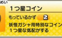 妖怪ウォッチぷにぷに 1つ星コインで出現する妖怪一覧だニャン!