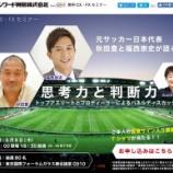 『サッカー元日本代表!秋田豊&福西崇史セミナーに出演(6月8日)』の画像