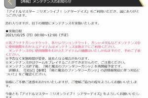 【ミリシタ】明日0時から12時までミリオンライブ!シアターデイズのメンテナンス実施!