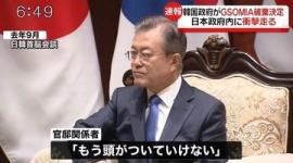 【外交の天災】「本当に韓国の大統領なのか」 北朝鮮の射殺事件で文在寅が批判の的に