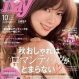 『【乃木坂46】白石麻衣『3号連続で表紙飾ります♥』Ray10月号に登場!!!』の画像