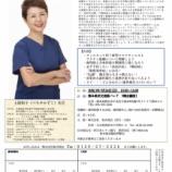 『熊本にて土屋和子先生セミナーを開催致します』の画像