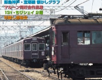 『月刊とれいん No.495 2016年3月号』の画像