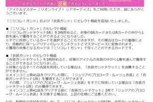 【ミリシタ】「ミリコレガシャ」「衣装ガシャ」にセレクト機能が追加!&新機能記念チケット配布中!