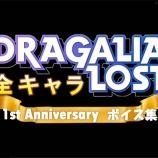 『【ドラガリ】1st Anniversaryスペシャルボイス集!』の画像