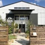 『【開店】倉庫を丸ごとリノベしたcafe socoが9/28にオープンしたので行ってきた! - 東区天王町』の画像