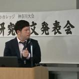 『【川崎】駆け抜けた10カ月!~研究論文発表会~』の画像