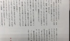 与田祐希『 上京して3年以上、紙コップ、紙皿、割り箸、プラスチックのスプーンで生活していた 』
