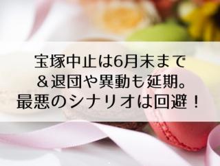 宝塚の中止は6月末まで。退団&異動も延期で、最悪のシナリオ回避へ!