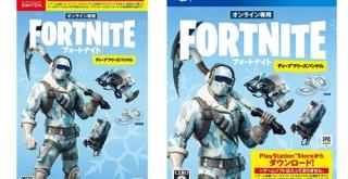 パッケージ版『フォートナイト ディープフリーズバンドル』がSwitch/PS4向けに発売決定!新作コスチュームをセット