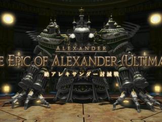 【FF14】絶アレキサンダー討滅戦 Phase2:チェイサー&ジャスティス