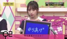 与田祐希ちゃん、全力でボケるも盛大にスベる!