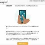 『たびたび来る偽アマゾン、アカウント停止メール。』の画像