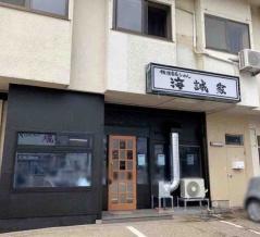 進和町に横濱家系ラーメン店『海誠家(かいせいや)』がオープンするらしい。