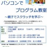 『パソコンでプログラム教室〜親子でスクラッチを学ぶ〜 7月9日(日)戸田公園駅徒歩5分「かめや」にて開催』の画像