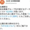 【速報】吉本興業公式Twitter 「山本彩は吉本興業グループを代表するアーティストです」 あれっ NMBは?wwwww