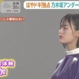 『【乃木坂46】岩本蓮加、あの占いは当たっていた・・・』の画像