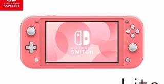 携帯専用モデル「Nintendo Switch Lite」の新色「コーラル」が3月20日発売決定!