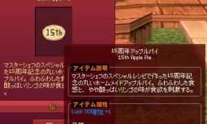 15周年アップルパイって2種類あったのかー!