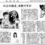 『のどの渇き、本物ですか|産経新聞連載「薬膳のススメ」(8)』の画像