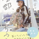 『清水富美加さん 全部、言っちゃうね。』の画像