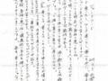 内柴正人の獄中手記がなんか面白い(画像あり)