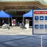 『イベント開催における新型コロナウイルス感染拡大防止対策【イベントコロナ対策】』の画像