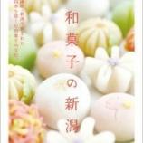 『和菓子の街をPR! 異人池の会が「和菓子の新潟」作成/新潟』の画像