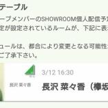 『欅坂46長沢菜々香、明日3/12 16:30よりSHOWROOM配信決定!』の画像