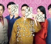 【欅坂46】舞台「漫画みたいにいかない。第2巻」に菅井友香の出演が決定!